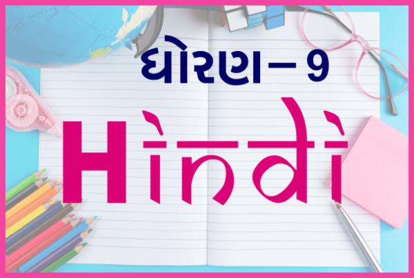 STD-9 Hindi cover