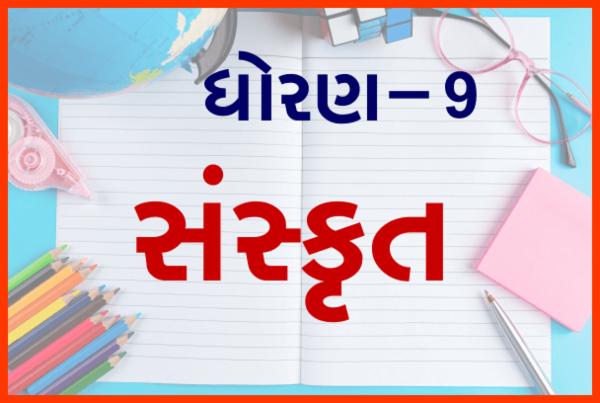 STD-9 Sanskrit cover