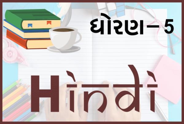 STD-5 Hindi cover