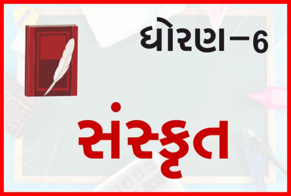 STD-6 Sanskrit cover