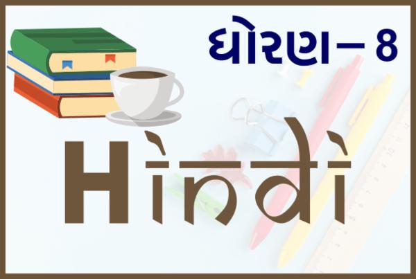 STD-8 Hindi cover