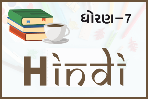 STD-7 Hindi cover