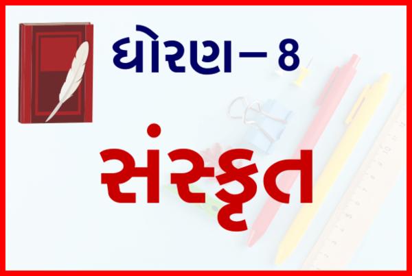 STD-8 Sanskrit cover