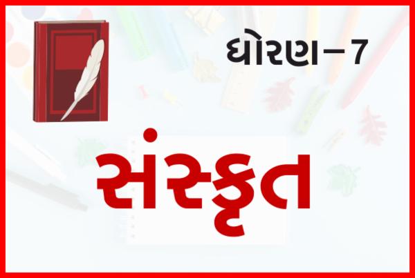 STD-7 Sanskrit cover