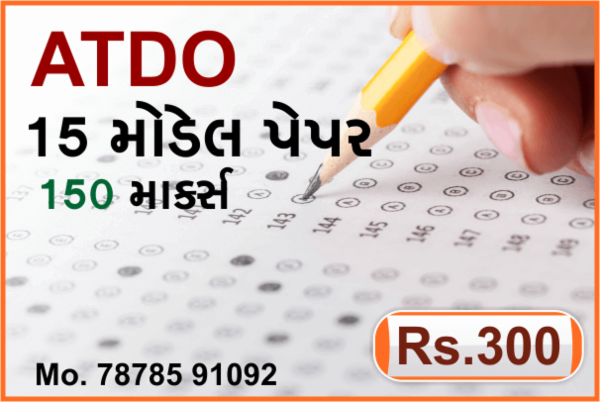 ATDO Mock Test Series-2 cover