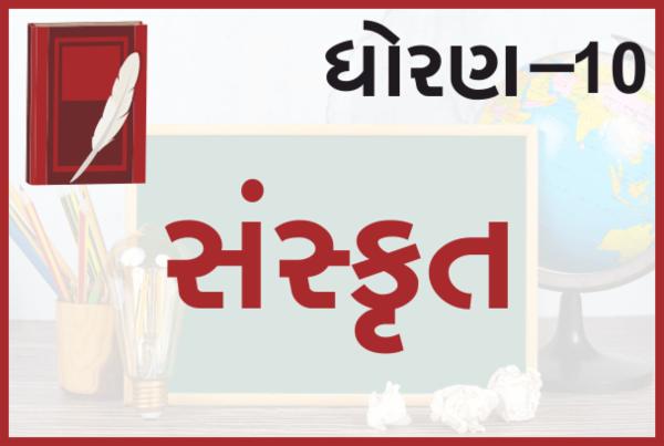 STD-10 Sanskrit cover