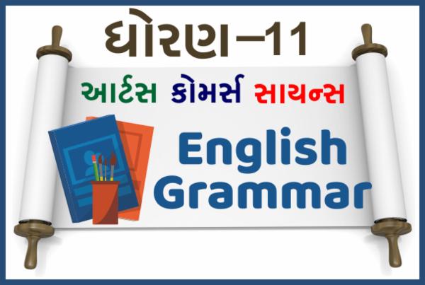STD-11 All English Grammar cover