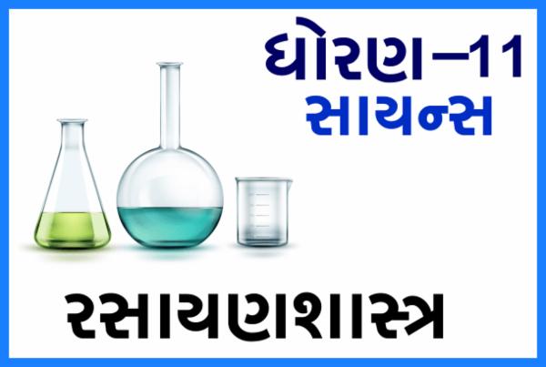 STD-11 Science Chemistry cover