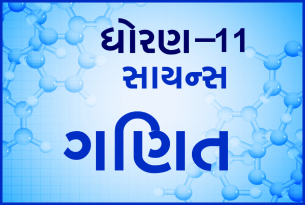 STD-11 Science Maths cover
