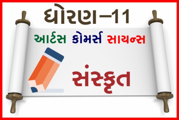 STD-11 All Sanskrit cover