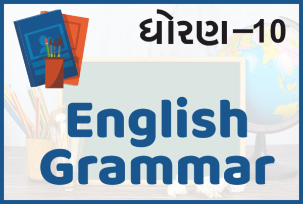 STD-10 English Grammer cover