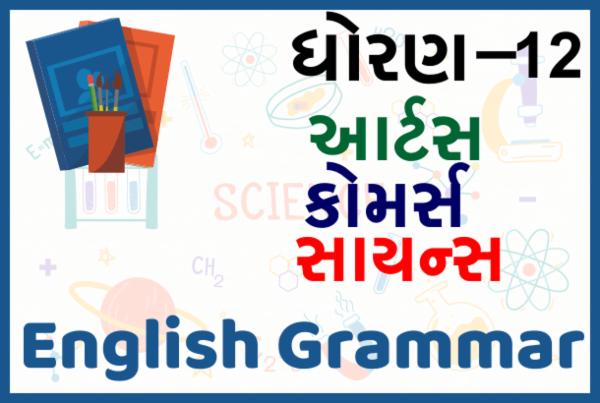 STD-12 All English Grammar cover