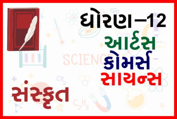STD-12 All Sanskrit cover