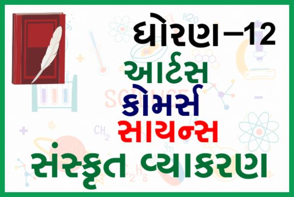 STD-12 All Sanskrit (Grammar) cover