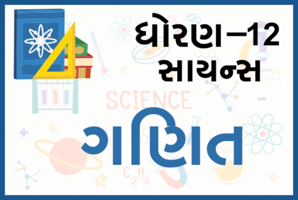 STD-12 Science Maths cover