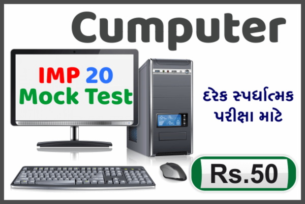 Computer IMP Mock Test cover