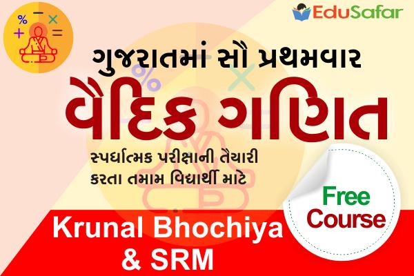 Vedic Maths in Gujarati cover