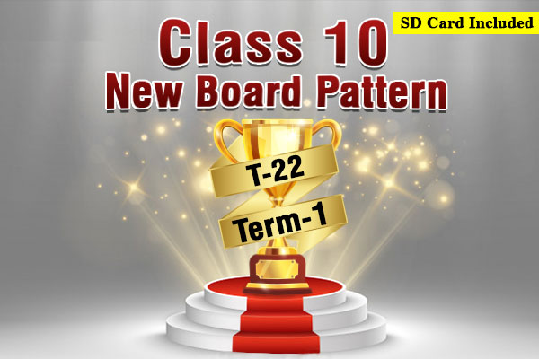 Class 10 New Board Pattern Term 1 cover
