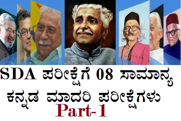 SDA ಸಾಮಾನ್ಯ ಕನ್ನಡ ಅಣುಕು ಪರೀಕ್ಷೆ- General Kannada cover