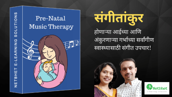 Pre Natal Music Therapy cover