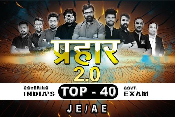 प्रहार 2.0 Live Classroom ( Top 40 JE - AE Exam ) cover