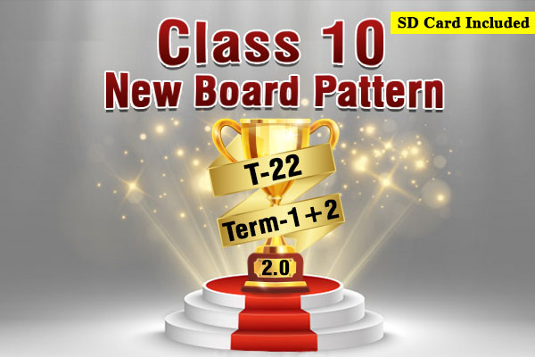 Class 10 New Board Pattern 2.0 Term 1 + 2 cover