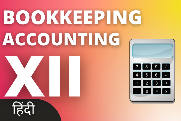 Bookkeeping & Accounting Class 12 Maharashtra Board Online Course - Hindi cover