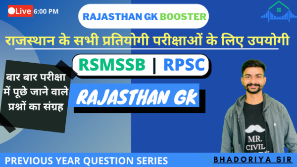 RAJASTHAN GK BOOSTER cover