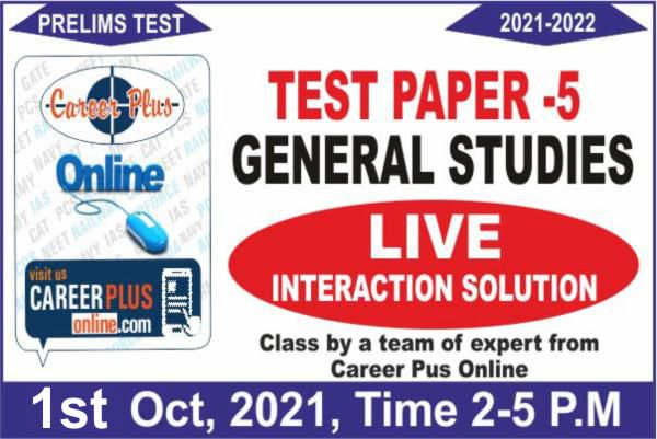 Live Interactive Solution for Model Test Paper-5 cover