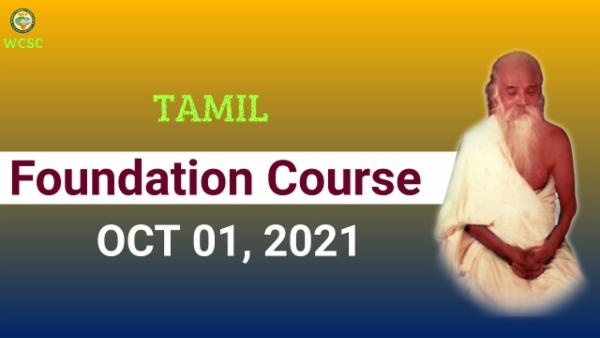 Foundation Course - YHE (Tamil) cover