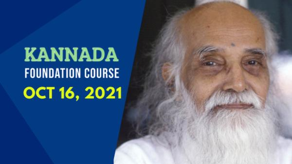 Foundation Course - YHE (Kannada) cover