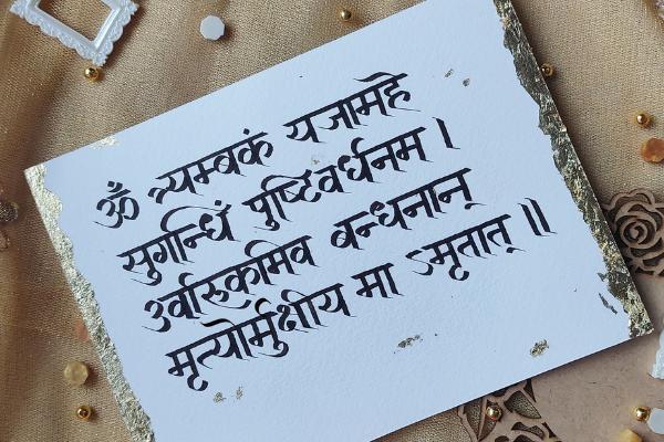 Introduction to Devanagari Calligraphy Script cover