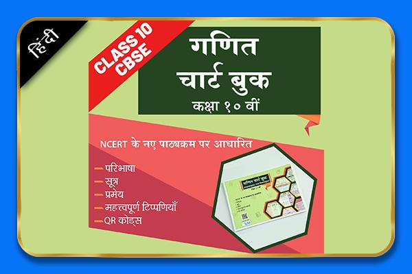 Maths Class 10 CBSE Board Chartbook - Hindi cover