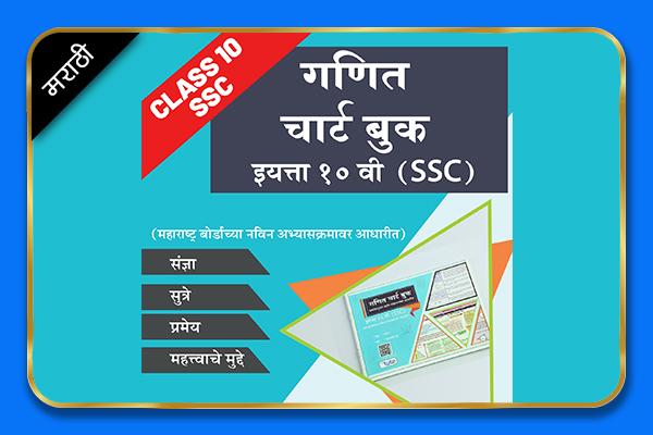 Maths Class 10 Maharashtra Board Chartbook - Marathi cover