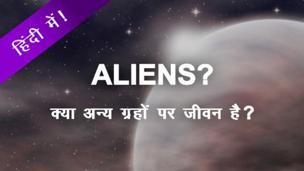 Aliens? cover