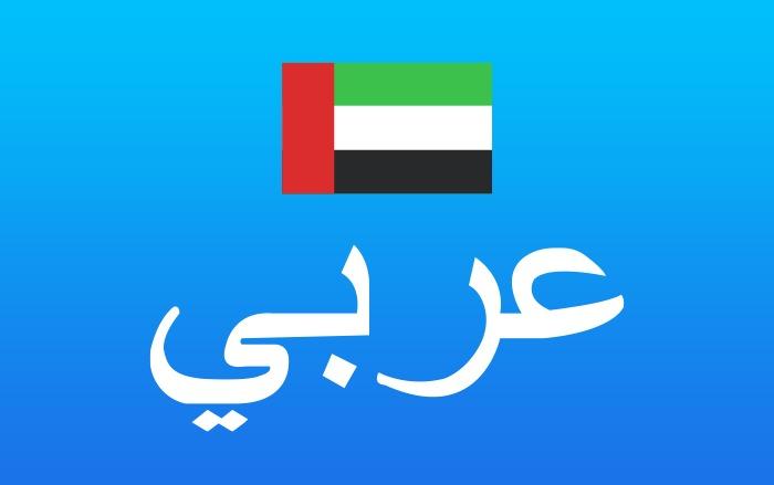 عربي : التأمل في خمسة عناصر كبيرة وتسعة كواكب | Arabic