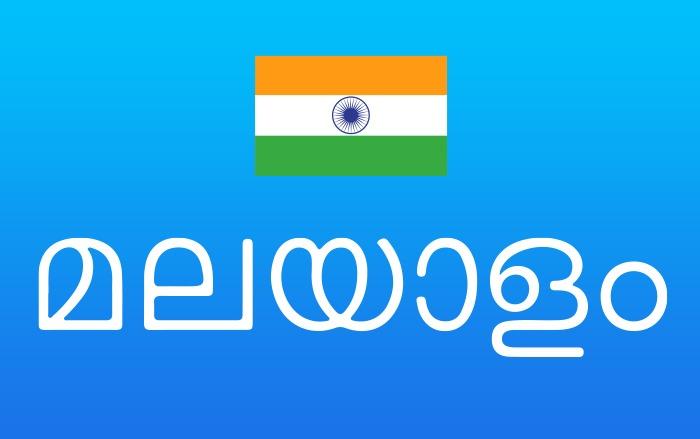 Malayalam | മലയാളം: അഞ്ച് മഹത്തായ ഘടകങ്ങളെയും ഒമ്പത് ഗ്രഹങ്ങളെയും കുറിച്ചുള്ള ധ്യാനം