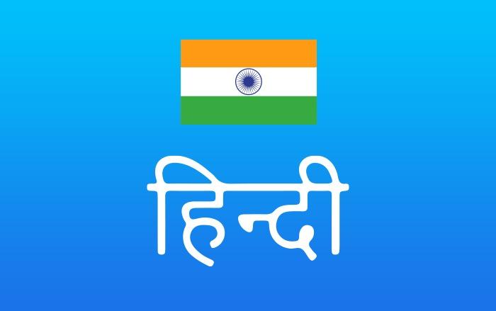 Hindi | हिन्दी : पांच महान तत्वों और नौ ग्रहों पर ध्यान
