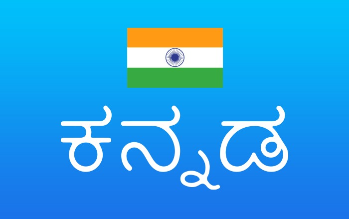 Kannada | ಕನ್ನಡ: ಐದು ಶ್ರೇಷ್ಠ ಅಂಶಗಳು ಮತ್ತು ಒಂಬತ್ತು ಗ್ರಹಗಳ ಬಗ್ಗೆ ಧ್ಯಾನ