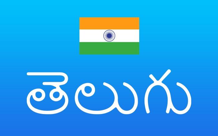 Telugu | తెలుగు: ఐదు గొప్ప అంశాలు మరియు తొమ్మిది గ్రహాలపై ధ్యానం