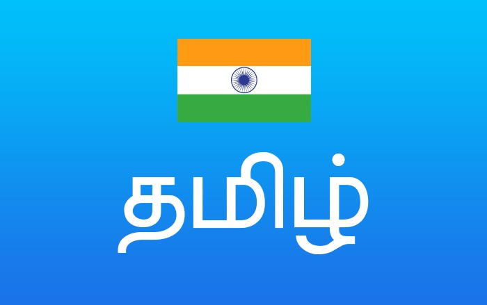 Tamil | தமிழ்: பஞ்சபூத நவக்கிரகத் தவம்